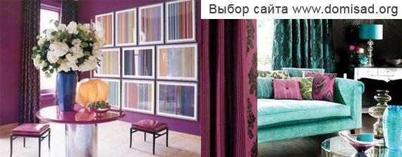 Бирюзово-фиолетовый интерьер