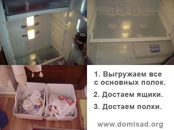 Достаем продукты, полки и ящики из холодильника