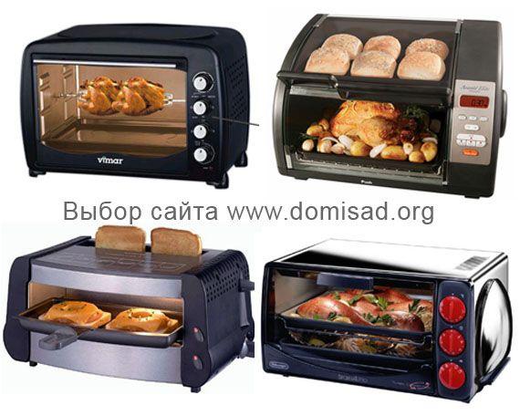 Ростеры ( мини печи, тостеры )