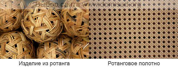 Изделия из ротанга