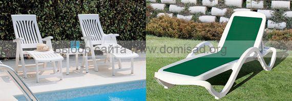 Пластиковые шезлонги для дачи и бассейна