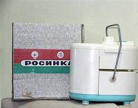 Соковыжималка Росинка