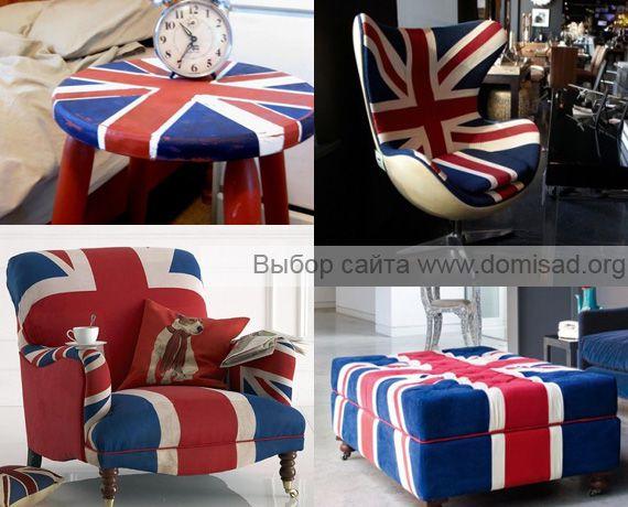 Кресла в британском стиле